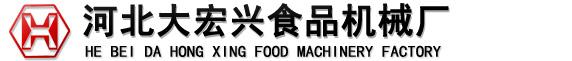 河北大宏兴食品机械厂