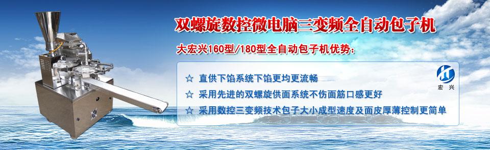 全自动包子机_小型包子机_包子机价格_全自动饺子机-大宏兴食品机械厂