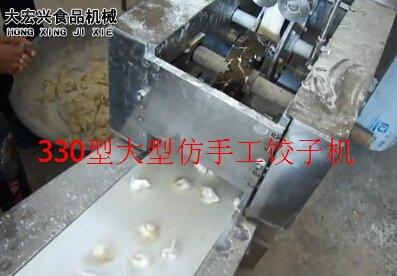 大型全自动仿手工饺子机操作视频