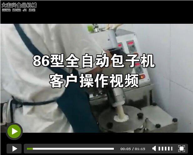 进口86型包子机现场操作视频